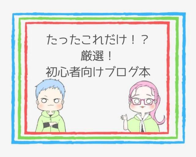 初心者にオススメのブログ本2冊