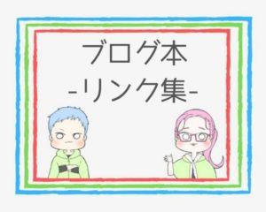 ブログ本-リンク集-