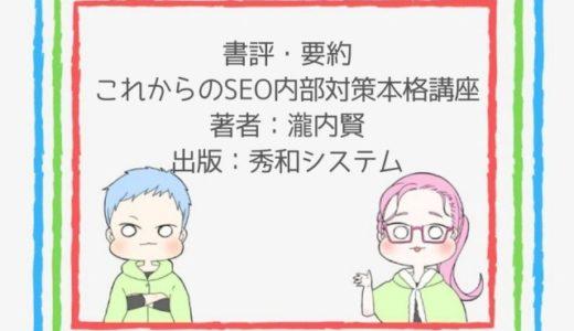 【書評・要約】これからのSEO内部対策本格講座【知らないと損?】