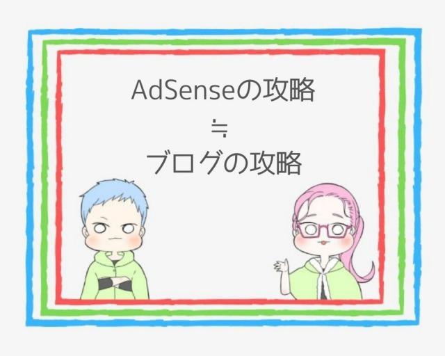 Google AdSenseを制するものはブログのマネタイズを制す