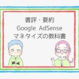 【騙された】Google AdSenseマネタイズの教科書の書評と要約|サイト設計を知りたい人へ