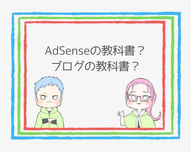 Google AdSenseのマニュアルとしても役立つ