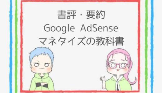 【書評】Google AdSenseマネタイズの教科書(のんくら本)で学ぶサイト設計