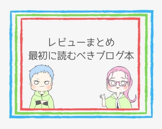 「本気で稼げるアフィリエイトブログ」書評・レビューまとめ