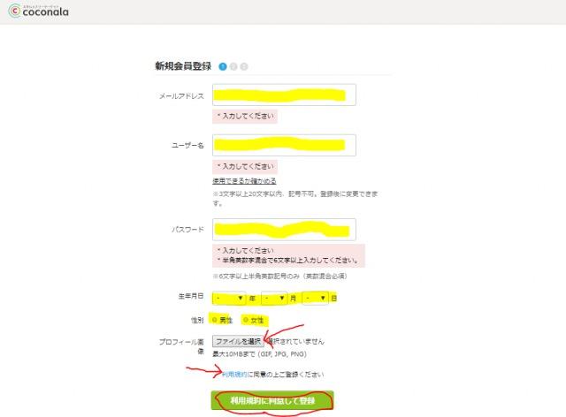 ココナラの新規会員登録画面-2