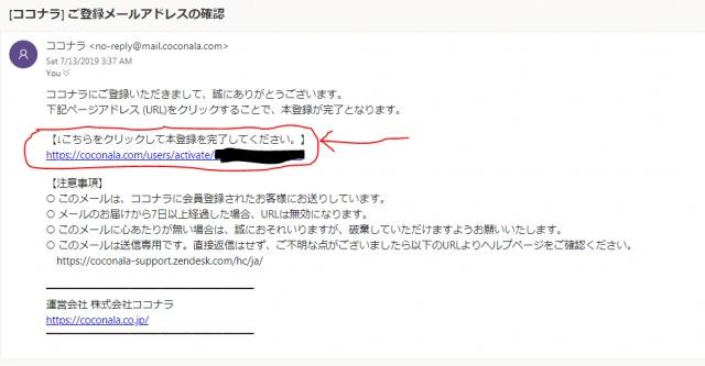 ココナラからのメールを確認して本登録-3