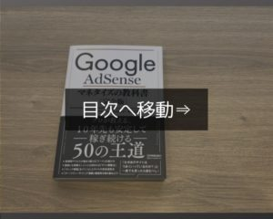 Google AdSenseマネタイズの教科書の目次
