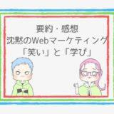 【笑撃】沈黙のWebマーケティングの要約・感想は?コンテンツで差がつくカラクリ