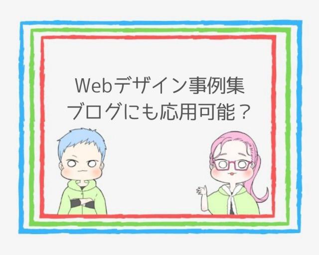 2万回のABテストでわかった支持されるWebデザイン事例集はブログ運営に応用できる?