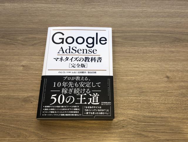 Google AdSenseマネタイズの教科書の書評
