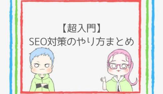 【超入門】SEO対策のやり方は?初心者向けのオススメ本も紹介!