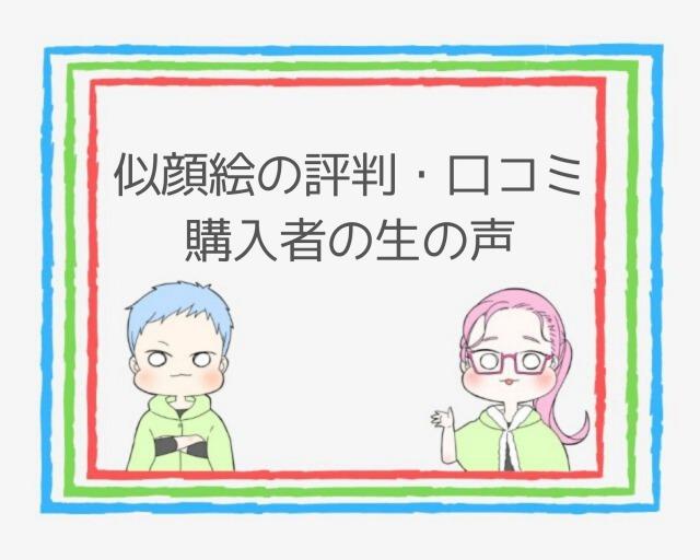 ココナラの似顔絵|評判・口コミまとめと解説