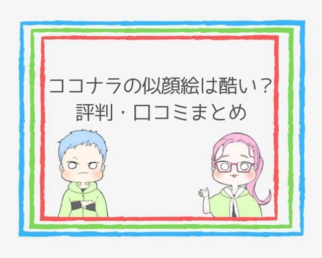 【評判・口コミ】ココナラで依頼した似顔絵はひどい?使ってみた感想