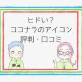 【評判・口コミ】ココナラでSNSアイコンを作ってみた感想は?