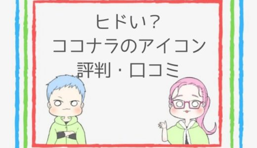 【評判・口コミ】ココナラでSNSアイコンを作ってみた感想【無料アバターとの違い】
