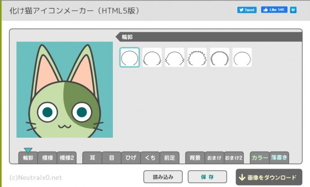 化け猫アイコンメーカー|ネコ好き必見のSNSアイコン作成サイト
