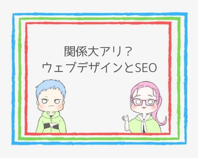 ウェブデザインとSEOの関係