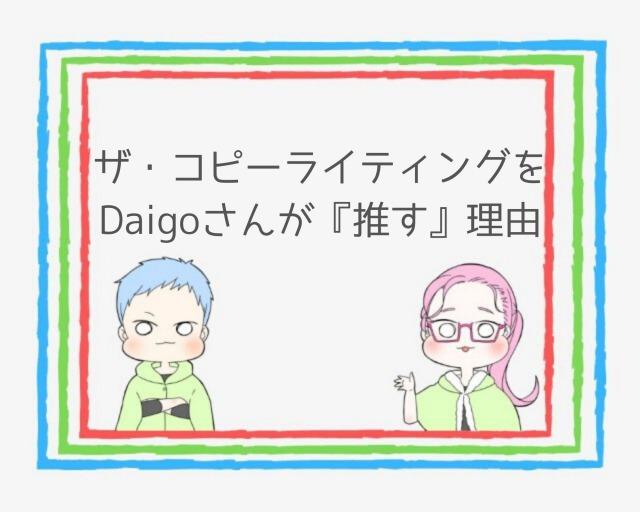 ザ・コピーライティングをDaigoさんが絶賛する理由