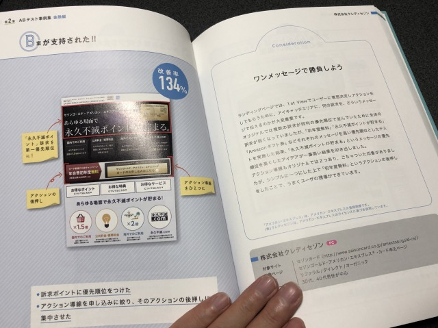 支持されるWebデザイン事例集の解説ページ