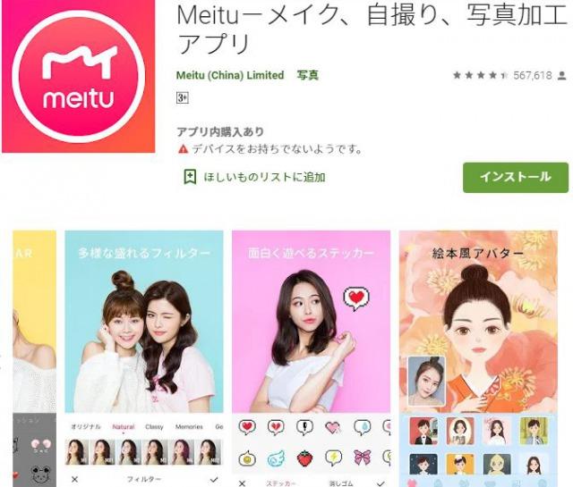 Meitu|写真から作る手書きイラスト風SNSアイコン