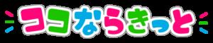 ココならきっとのブログロゴ