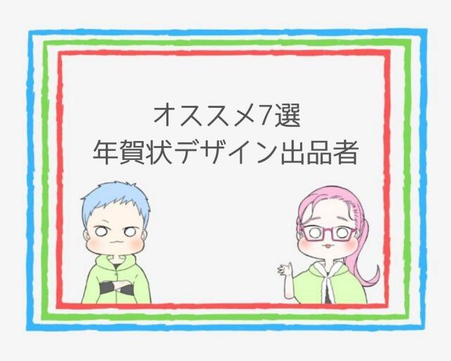 【2020年番】オススメのココナラ年賀状デザイン出品者7選