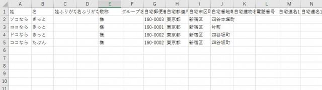 年賀状の住所録を登録する方法5