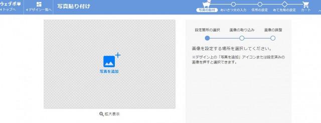 ココナラでデザインしたオリジナル年賀状をウェブポで印刷する手順4