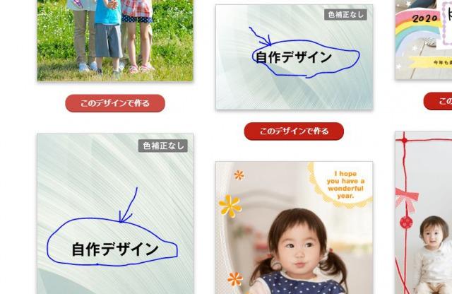 ココナラでデザインしたオリジナル年賀状をウェブポで印刷する手順3