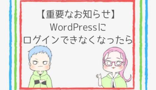 【体験談】ココナラでワードプレス復旧を依頼してみた【流れ・注意点】