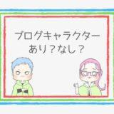 【簡単・安い】魅力的なブログキャラクターの作り方【オリジナル】
