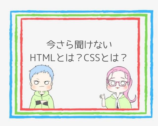 ブログにおけるHTMLとは?CSSとは?