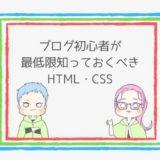 【HTML・CSS】ブログ初心者が最低限知っておくべき5つの基本とは?