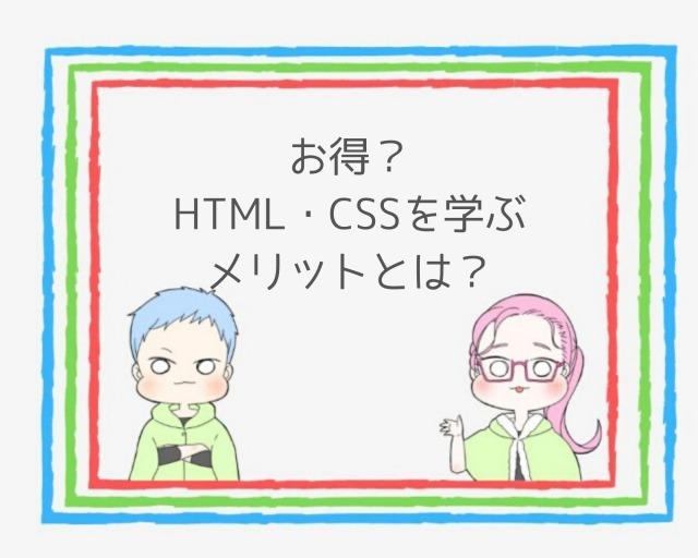 ブログ初心者がHTML・CSSを学習するメリット