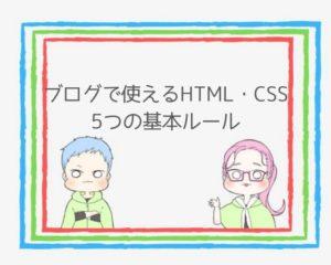 ブログ初心者が知っておくべき5つのHTML・CSS基本ルール