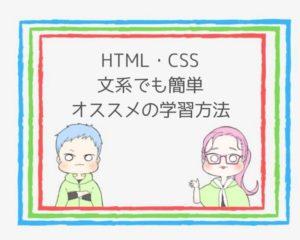 ブログ初心者にオススメのHTML・CSS学習方法