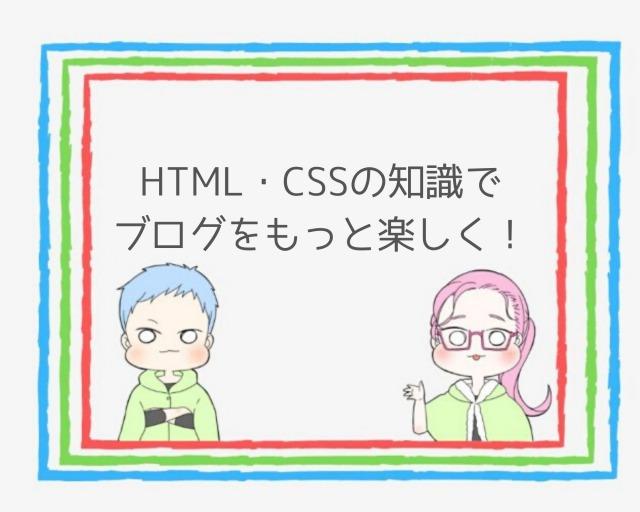 ブログ初心者が知っておくべきHTML・CSSまとめ