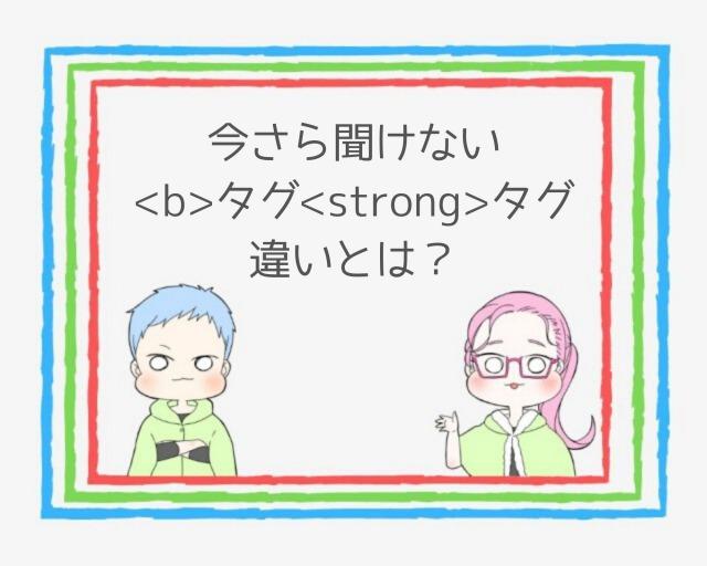 [HTML] <b>タグと<strong>タグの違い