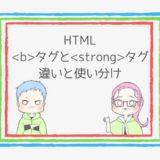 【注意】HTMLタグとタグの違いと使い分け【SEO】