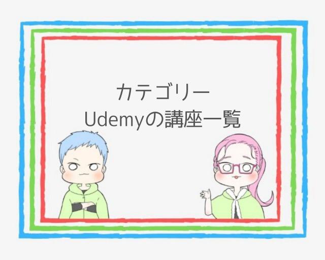 Udemyユーデミーで学べること一覧