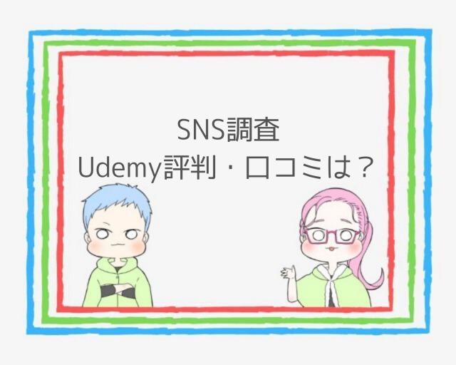 Udemy(ユーデミー)の評判・口コミは?SNSを調査