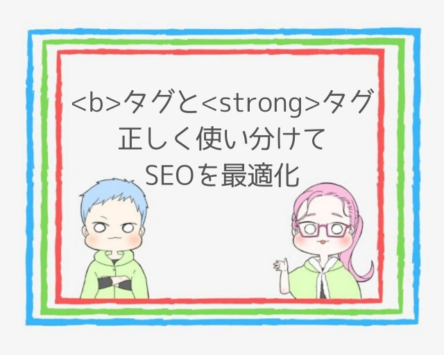 [HTML] <b>タグと<strong>タグの違いと使い分けまとめ