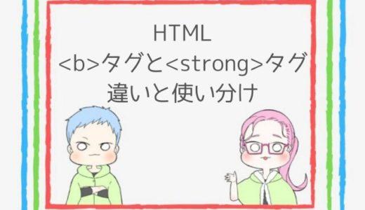 【注意】HTMLのbタグとstrongタグ違いと使い分け【SEO】