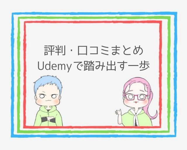 Udemy(ユーデミー)の評判・口コミまとめ