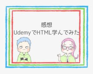Udemyユーデミーを体験した感想|HTML講座を受講してみて