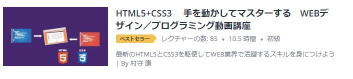 HTML5+CSS3 手を動かしてマスターする WEBデザイン プログラミング動画講座