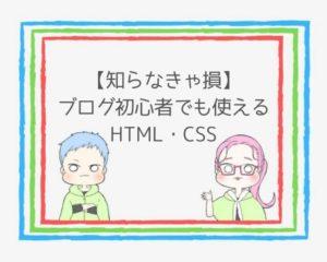 【知らなきゃ損】ブログ初心者でも使えるHTML・CSS-固定