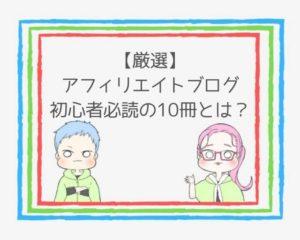 【厳選】アフィリエイトブログ初心者必読の10冊とは?-固定