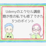 【有益!】Udemyでエクセル兄さんの講座を受けてみた【レビュー】