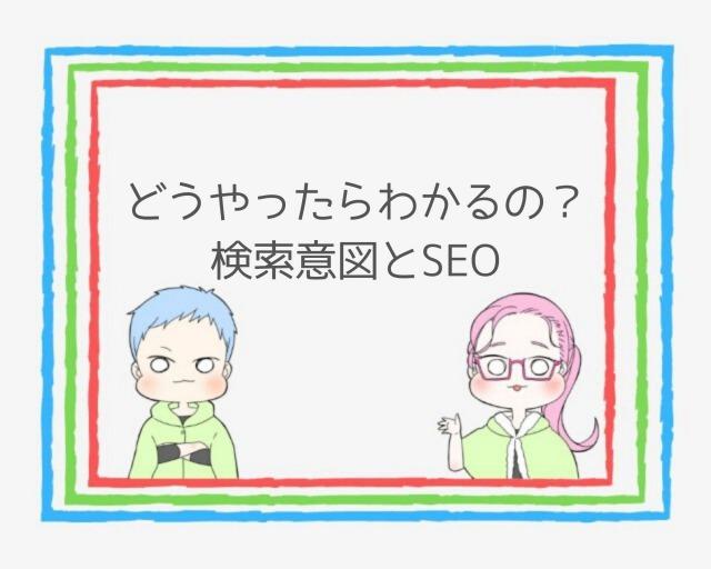 【有料級】SEOで重要な検索意図とは?客観的に調べる方法を紹介